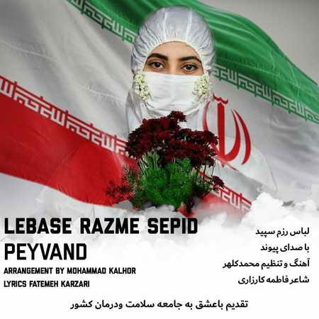 Peyvand Lebase Sepide Razm Music fa.com  دانلود آهنگ پیوند لباس رزم سپید