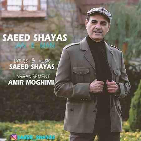 Saeed Shayas Jan e Mani دانلود آهنگ سعید شایاس جان منی
