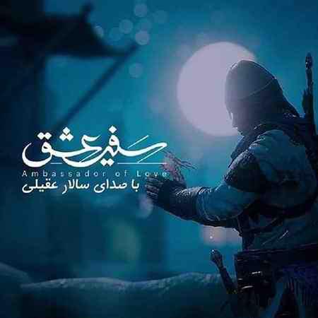 Salar Aghili Safire Eshgh دانلود آهنگ سالار عقیلی سفیر عشق