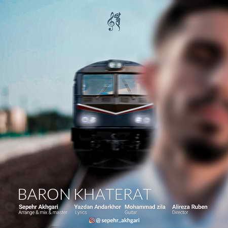 Sepehr Akhgari Baroone Khaterat Music fa.com  دانلود آهنگ سپهر اخگری بارون خاطرات