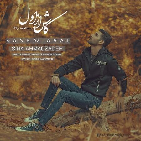 Sina Ahmadzade Kash Az Aval Music fa.com  دانلود آهنگ سینا احمدزاده کاش از اول