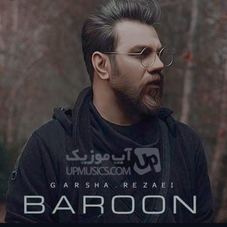 garsha rezaei baroon Upmusic 1 دانلود آهنگ گرشا رضایی بارون