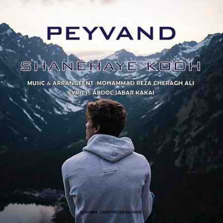 peyvand shanehaye kooh 2020 12 05 16 35 02 دانلود آهنگ پیوند شانه های کوه