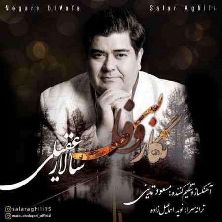 salar aghili negare bivafa 2020 12 04 15 51 41 1 دانلود آهنگ سالار عقیلی نگار بی وفا