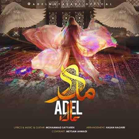 Adel Madar دانلود آهنگ عادل مادر