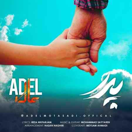 Adel Pedar دانلود آهنگ عادل پدر