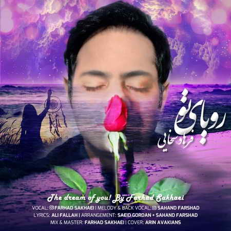 Farhad Sakhaei Royaye To Music fa.com  دانلود آهنگ فرهاد سخایی رویای تو