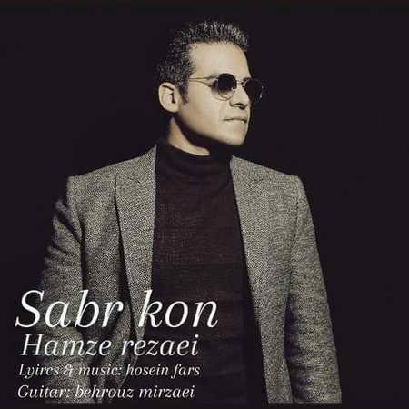Hamze Rezaei Sabr Kon Music fa.com  دانلود آهنگ حمزه رضایی صبر کن