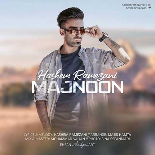 Hashem Ramezani Majnoon دانلود آهنگ هاشم رمضانی مجنون
