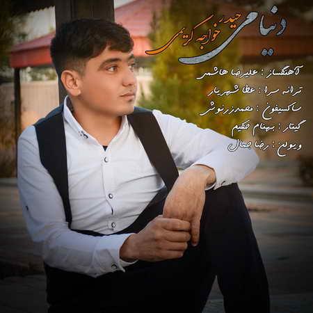 Heydar Khaje Karimi Donyami Music fa.com  دانلود آهنگ حیدر خواجه کریمی دنیامی