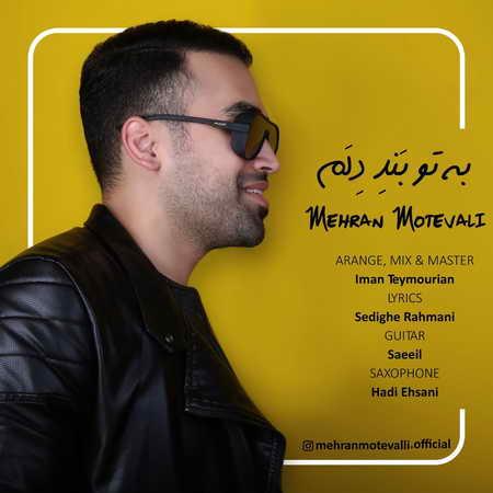 Mehran Motevalli Be To Bande Delam Music fa.com  دانلود آهنگ مهران متولی به تو بنده دلم