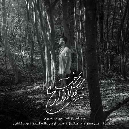 Milad Zare Derakht Cover Music fa.com  دانلود آهنگ میلاد زارع درخت