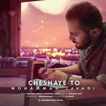 Mohammad Javadi Cheshaye To Music fa.com  دانلود آهنگ محمد جوادی چشای تو
