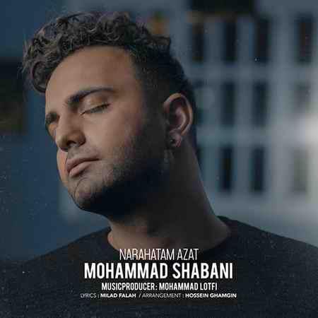 Mohammad Shabani Narahatam Azat دانلود آهنگ محمد شعبانی ناراحتم ازت