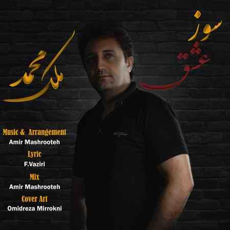 MohammadMalek Sooze Eshgh دانلود آهنگ محمد ملک سوز عشق