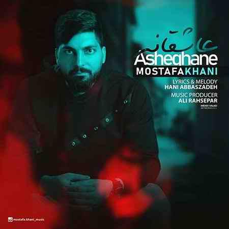 Mostafa Khani Asheghaneh دانلود آهنگ مصطفی خانی عاشقانه