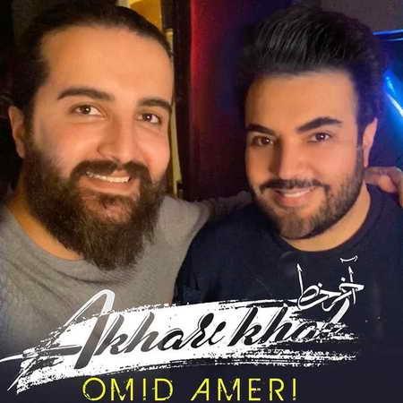 Omid Ameri Akhare Khat دانلود آهنگ امید آمری آخر خط
