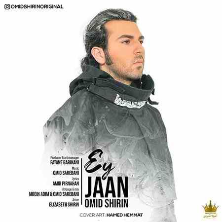 Omid Shirin Ey Jaan دانلود آهنگ امید شیرین ای جان
