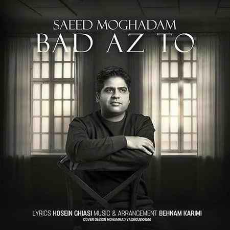Saeed Moghadam Bad Az To دانلود آهنگ سعید مقدم بعد از تو