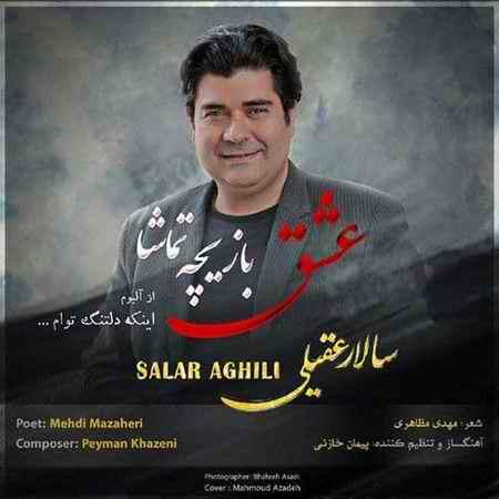 Salar Aghili Eshgh Baziche Tamasha دانلود آهنگ سالار عقیلی عشق بازیچه تماشا