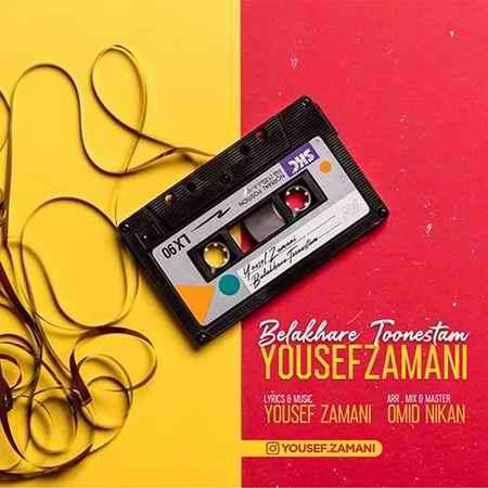 Yousef Zamani Belakhare Toonestam دانلود آهنگ یوسف زمانی بالاخره تونستم
