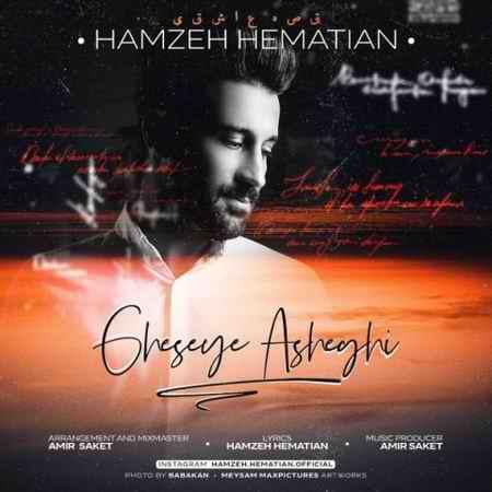 hamzeh hematian gheseye asheghi 2021 01 20 12 50 08 دانلود آهنگ حمزه همتیان قصه ی عاشقی