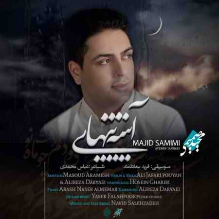 majid samimi ayeneh tanhaei 2021 01 10 12 53 34 دانلود آهنگ مجید صمیمی آینه تنهایی