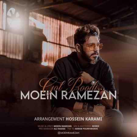 moein ramezan gol boodi 2021 01 24 13 15 33 دانلود آهنگ معین رمضان گل بودی