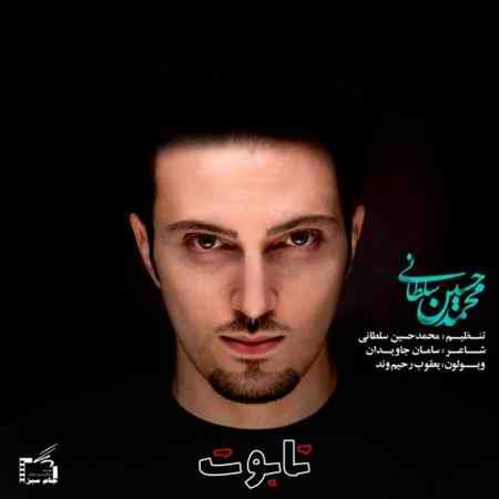 mohammad hosein soltani tabout 2021 01 21 17 00 45 دانلود آهنگ محمدحسین سلطانی تابوت