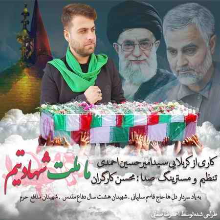photo ۲۰۲۱ ۰۱ ۰۱ ۰۰ ۰۹ ۰۸ دانلود آهنگ امیر حسین احمدی ما ملت شهادتم