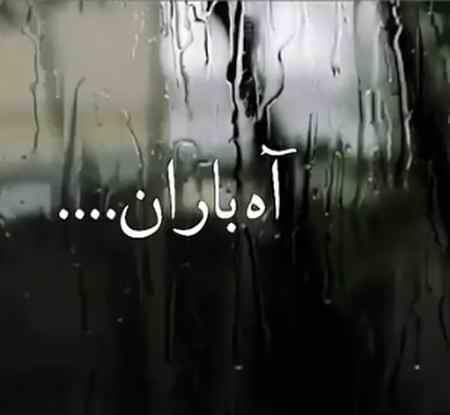 دانلود آهنگ راغب آه باران به همراه متن