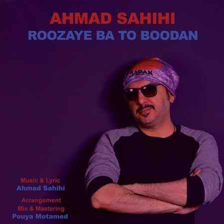 Ahmad Sahihi Roozaye Ba To Boodan دانلود آهنگ احمد صحیحی روزای با تو بودن