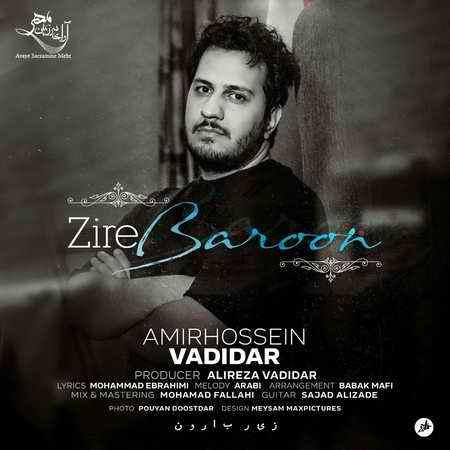 Amir Hossein Vadidar Zire Baroon Music fa دانلود آهنگ امیرحسین وادیدار زیر بارون