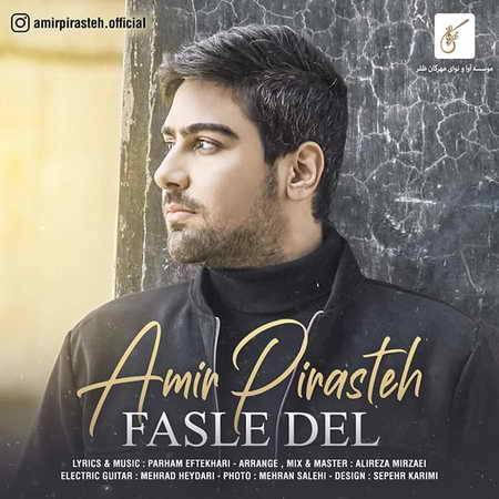 Amir Piraste Fasle Del Music fa.com  دانلود آهنگ امیر پیراسته فصل دل