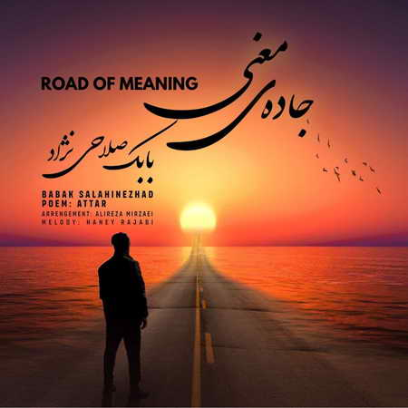 Babak Salahinezhad Jade Mani Music fa.com  دانلود آهنگ بابک صلاحی نژاد جاده ی معنی