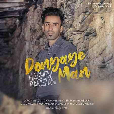 Hashem Ramezani Donyaye Man دانلود آهنگ هاشم رمضانی دنیای من