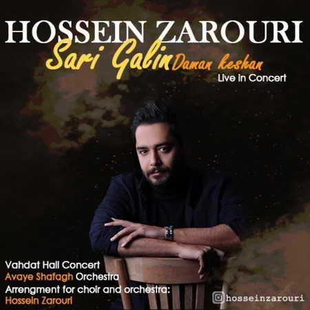 Hossein Zarouri Sari Galin Music fa.com  دانلود آهنگ حسین ضروری ساری گلین