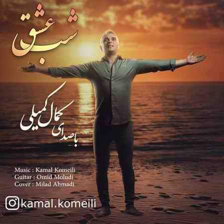 Kamal Komeili Shabe Eshgh دانلود آهنگ کمال کمیلی شب عشق