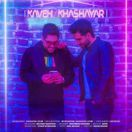 Kaveh Khashayar Tabiee دانلود آهنگ کاوه و خشایار طبیعی