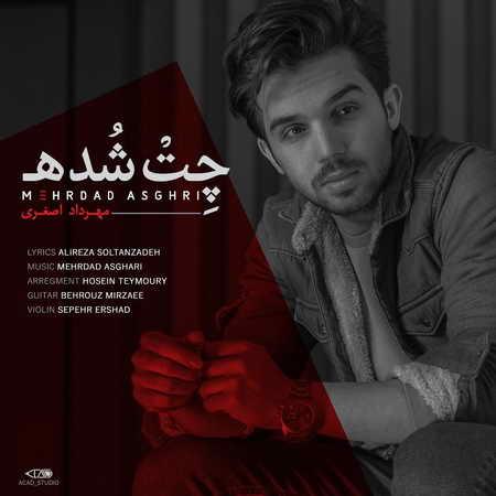 Mehrdad Asghari Chet Shode دانلود آهنگ مهرداد اصغری چت شده