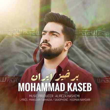 Mohammad Kaseb Barkhiz Iran دانلود آهنگ محمد کاسب برخیز ایران