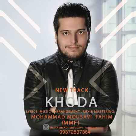 Mohammad Mousavi Fahim Khoda دانلود آهنگ محمد موسوی فهیم خدا