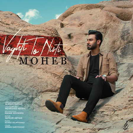 Moheb Vaghti To Nisti Music fa.com  دانلود آهنگ محب وقتی تو نیستی