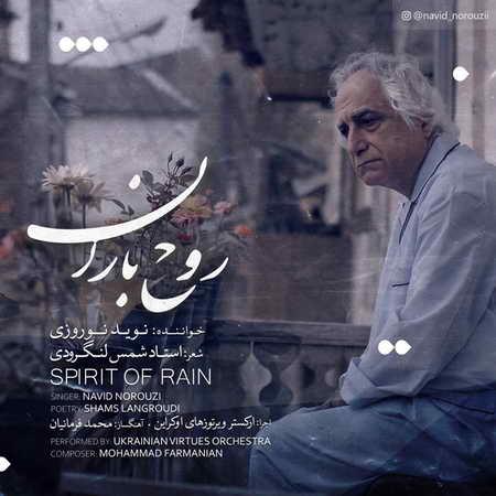 Navid Norouzi Roohe Baran دانلود آهنگ نوید نوروزی روح باران