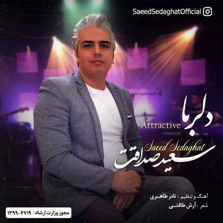Saeid Sedaghat Delroba Music fa.com  دانلود آهنگ سعید صداقت دلربا