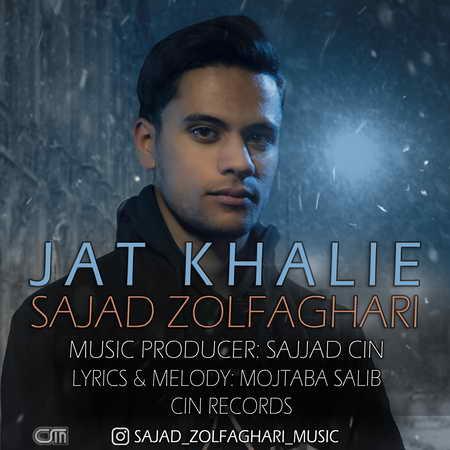 Sajad Zolfaghari Jat Khalie Music fa.com  دانلود آهنگ سجاد ذوالفقاری جات خالیه