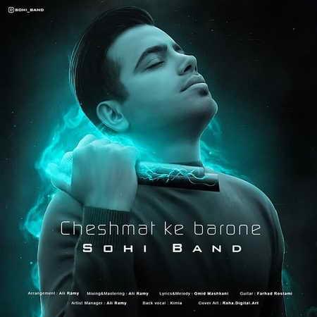 Sohi Band Cheshmat Ke Baroone Music fa.com  دانلود آهنگ سهی بند چشمات که بارونه