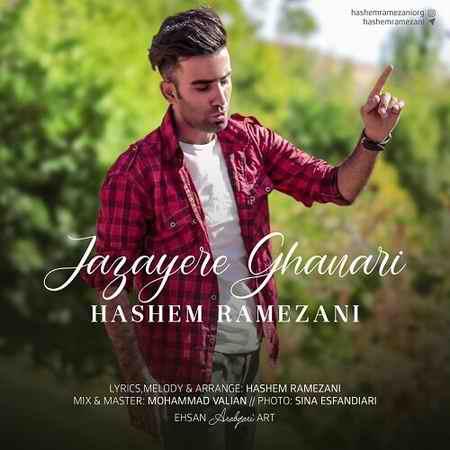 hashem ramezani jazayere ghanari دانلود آهنگ هاشم رمضانی جزایر قناری