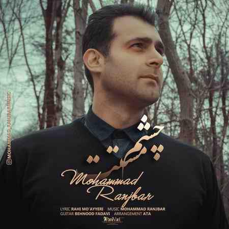 mohammad ranjbari cheshme mastat دانلود آهنگ محمد رنجبر چشم مستت