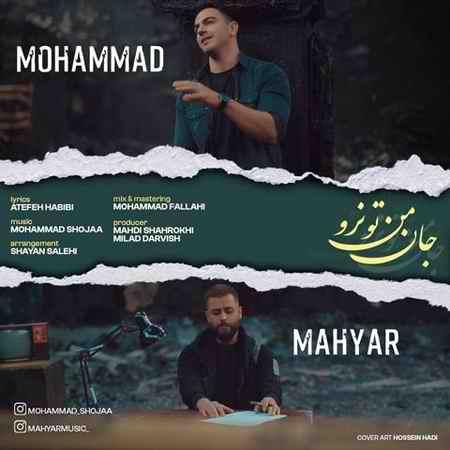 mohammadmahyar jane man to naro 2021 02 24 16 32 16 دانلود آهنگ محمد و مهیار جان من تو نرو